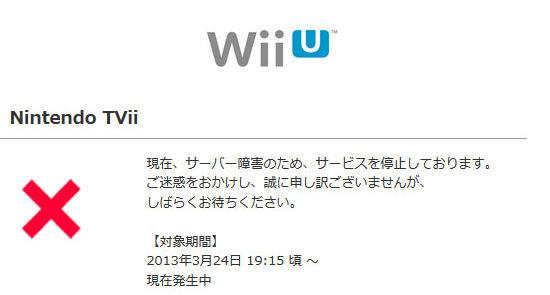 Wii-Uのネットワークが落ちている1.jpg