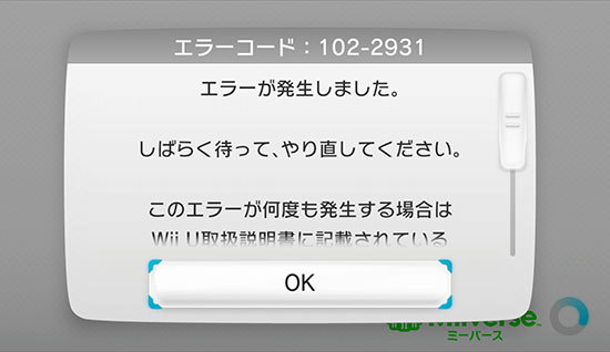 Wii-Uのネットワークが落ちている2.jpg