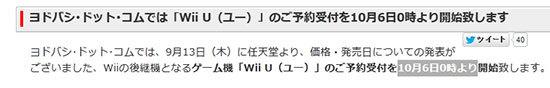 Wii-Uの予約受付がヨドバシで2012年10月6日0時より開始.jpg