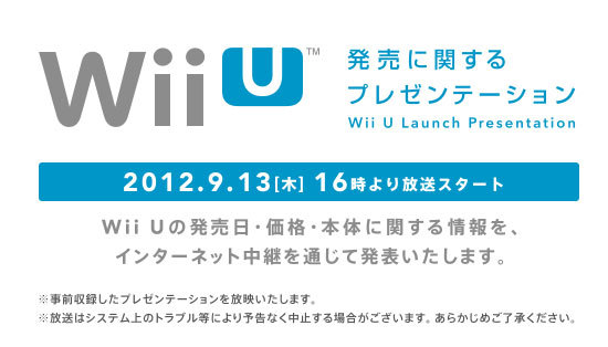 Wii-Uの発売日・価格・本体に関する情報.jpg