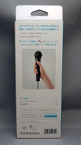 Wii-Uマイクが来た2.jpg