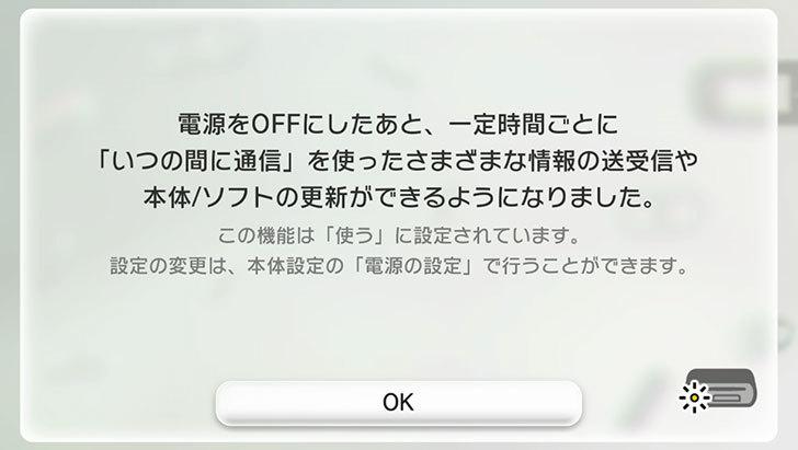 Wii-U本体のアップデートして「3.1.0J」した2.jpg