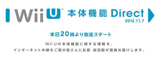 Wii-U本体機能-Direct-2012.11.7.jpg