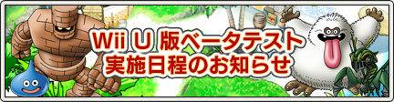 Wii-U版の「ドラゴンクエストX」ベーターテストの詳細が発表された.jpg