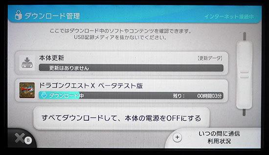 Wii-U版のドラゴンクエストXベータの準備が終わらない1.jpg