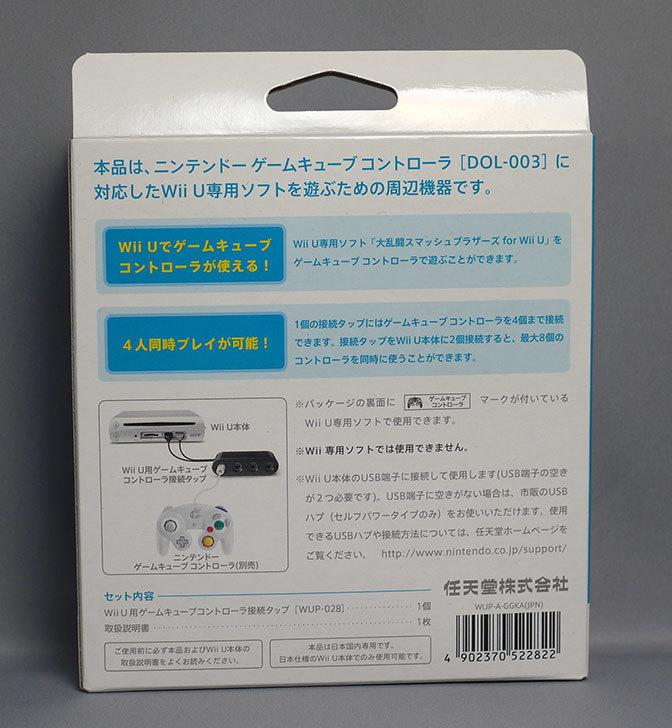Wii-U用ゲームキューブコントローラ接続タップが届いた3.jpg