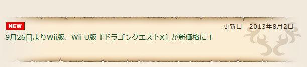 Wii-Wii-U版「ドラゴンクエストX」が値下げされる.jpg