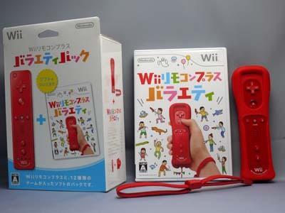 Wiiリモコンプラス バラエティパック.jpg
