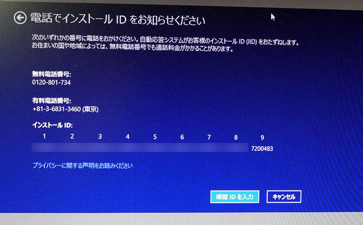 Windows-8のアクティベーションを電話でやった1.jpg