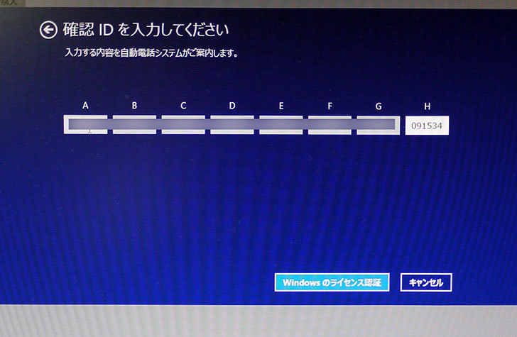 Windows-8のアクティベーションを電話でやった2.jpg