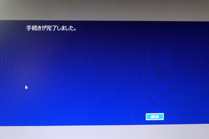 Windows-8のアクティベーションを電話でやった3.jpg