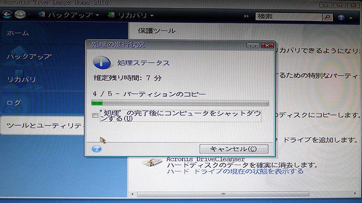 Windows8.1のシステムが壊れた4.jpg
