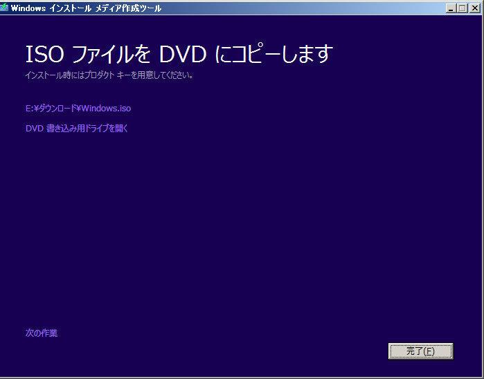 Windows8.1のシステムが壊れた。その2-3.jpg
