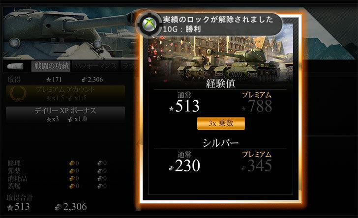 World-of-Tanks-Xbox-360-Editionをダウンロードした5.jpg