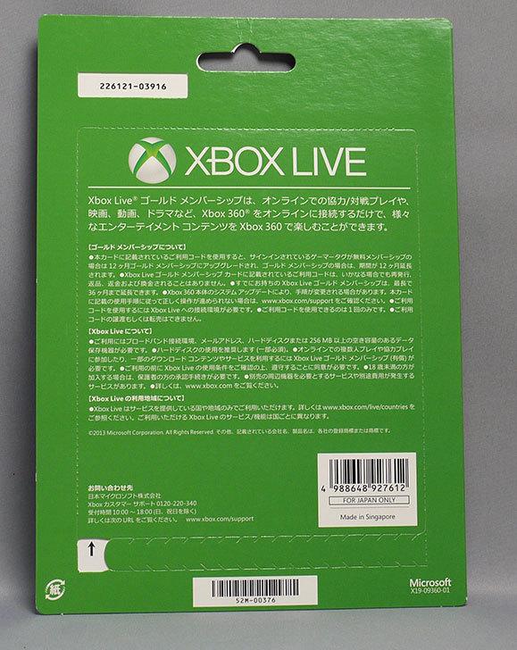 Xbox-Live-12ヶ月ゴールド-メンバーシップを買った2.jpg