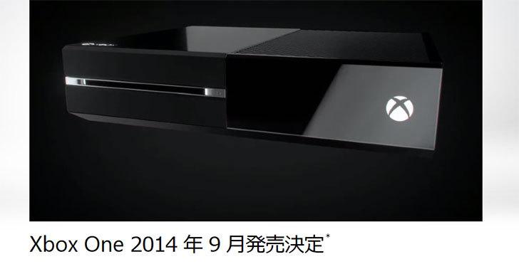 Xbox-Oneが9月の発売と発表された1.jpg