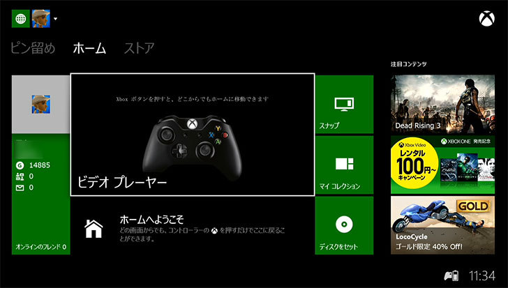 Xbox-Oneの初期設定をした1.jpg