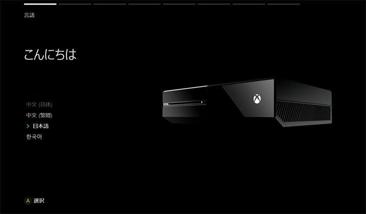 Xbox-Oneの初期設定をした2.jpg