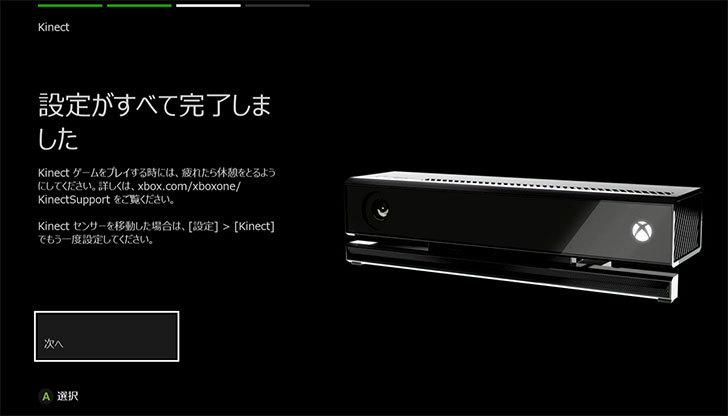 Xbox-Oneの初期設定をした6.jpg