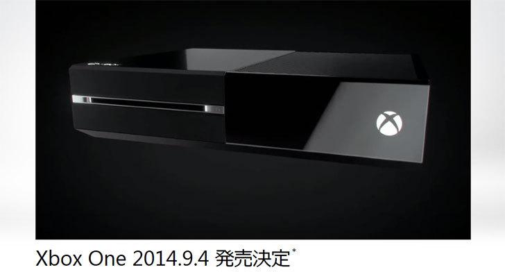 Xbox-Oneの発売日が2014年9月4日に決定.jpg