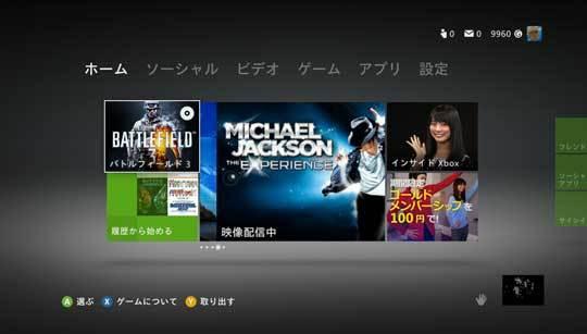 Xbox360ダッシュボードのアップデート1.jpg
