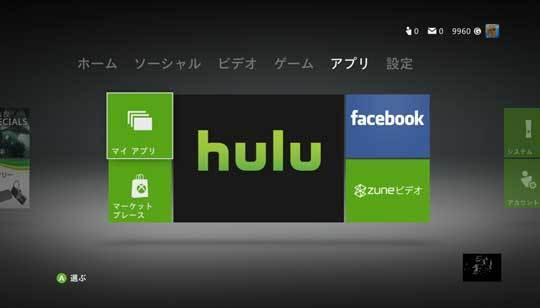 Xbox360ダッシュボードのアップデート2.jpg