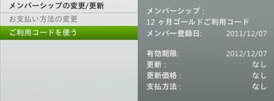 Xbox360ダッシュボードのアップデート3.jpg