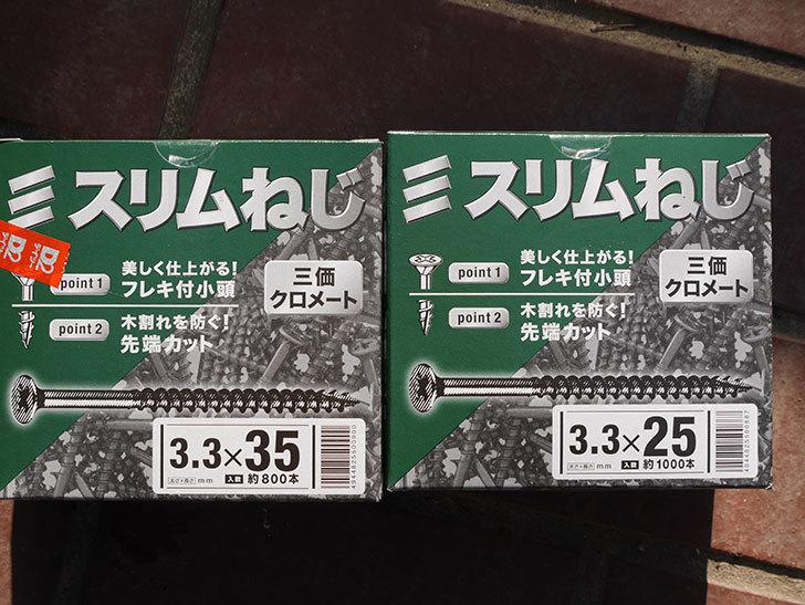 YAHATA スリムねじをケイヨーデイツーで買って来た。2021年-001.jpg