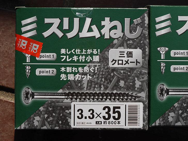 YAHATA スリムねじをケイヨーデイツーで買って来た。2021年-002.jpg