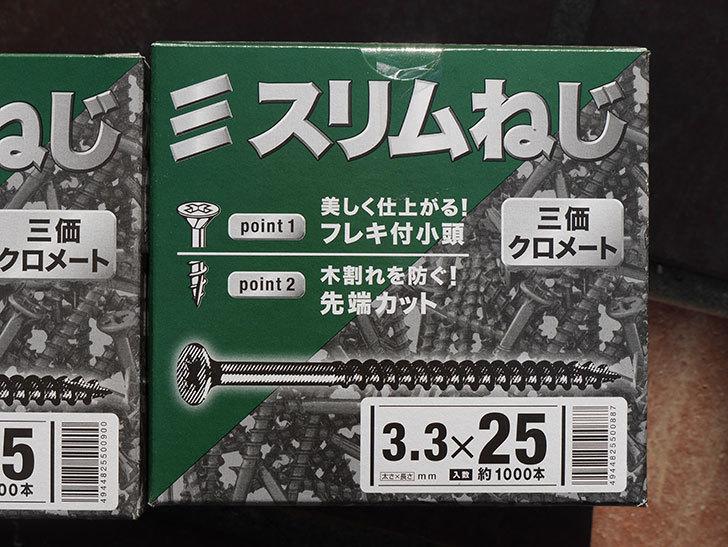 YAHATA スリムねじをケイヨーデイツーで買って来た。2021年-003.jpg