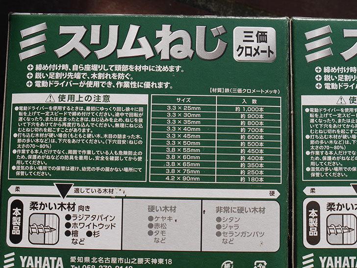 YAHATA スリムねじをケイヨーデイツーで買って来た。2021年-005.jpg