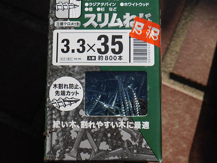 YAHATA スリムねじをケイヨーデイツーで買って来た。2021年-006.jpg