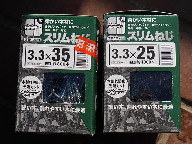YAHATA スリムねじをケイヨーデイツーで買って来た。2021年-007.jpg
