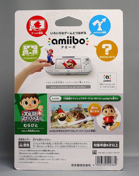 amiibo-むらびとを買った2.jpg