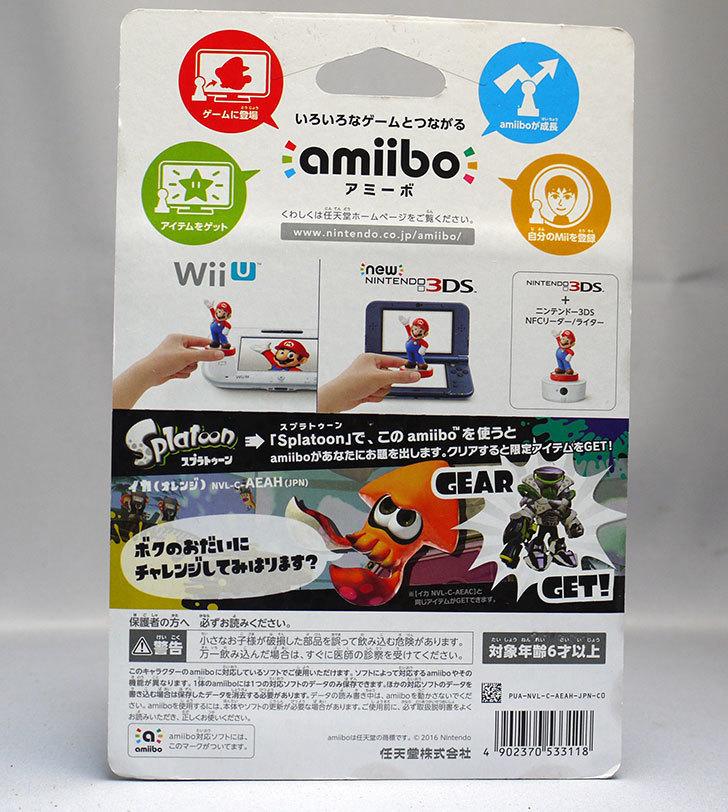 amiibo-イカ【オレンジ】-(スプラトゥーンシリーズ)-を買った2.jpg
