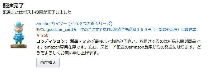 amiibo-カイゾー-(どうぶつの森シリーズ)が73%offの350円だったので買ってしまった2.jpg
