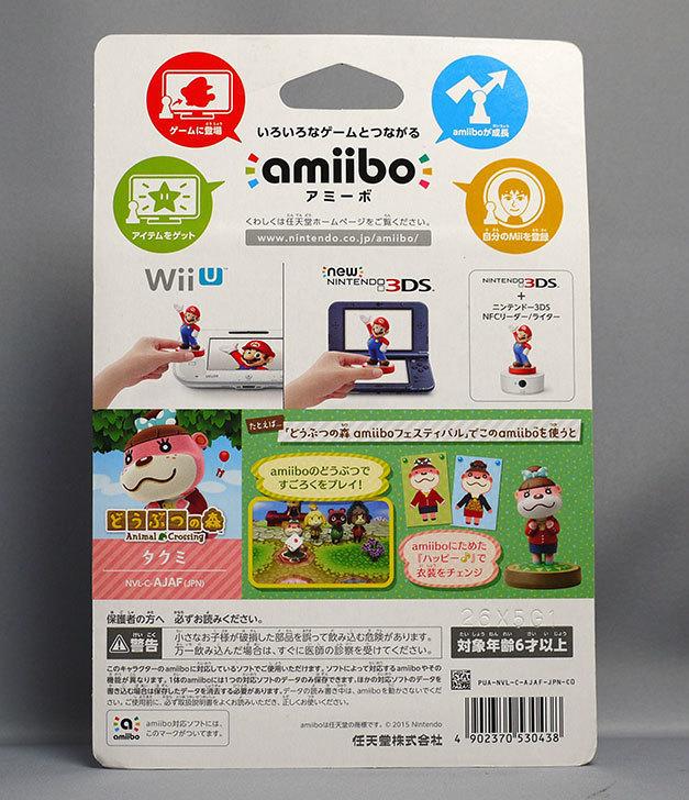 amiibo-タクミ-(どうぶつの森シリーズ)が537円だったので買った2.jpg