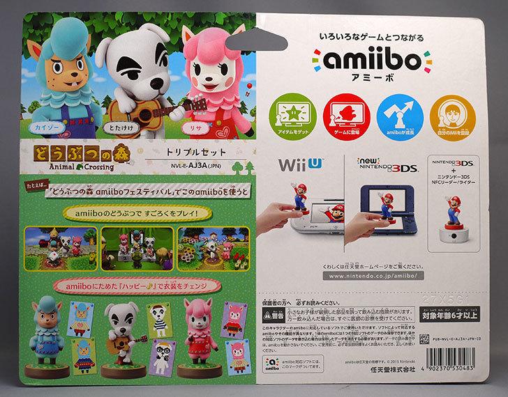 amiibo-トリプルセット[カイゾー-とたけけ-リサ]-(どうぶつの森シリーズ)を買った2.jpg