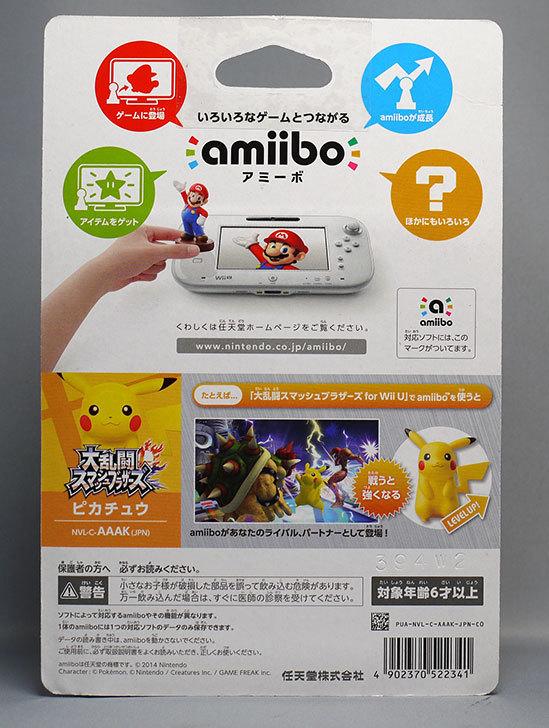 amiibo-ピカチュウを買った2.jpg