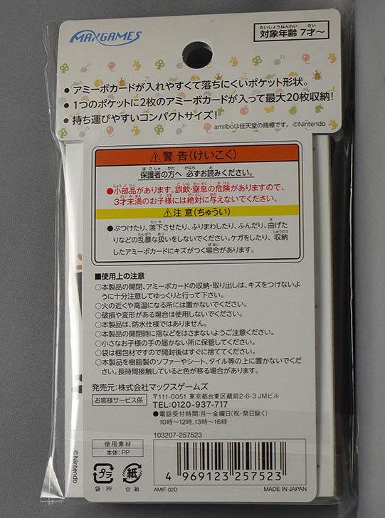 amiiboカード-ミニアルバムを買った3.jpg