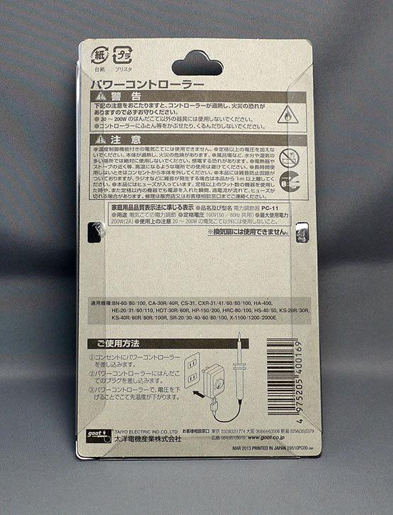 goot-パワーコントローラー-PC-11を買った2.jpg