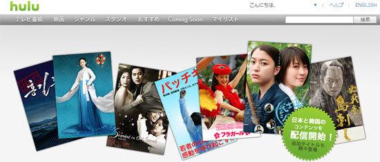 huluが日本と韓国のコンテンツを配信.jpg