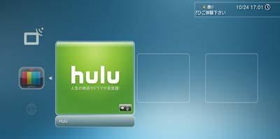 huluがPS3に対応1.jpg