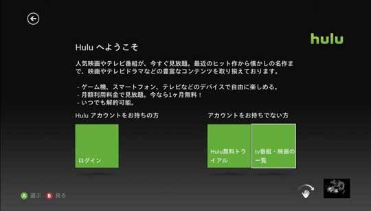 huluがXbox360に対応2.jpg
