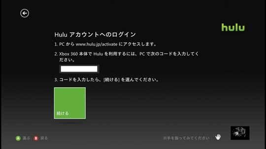 huluがXbox360に対応3.jpg