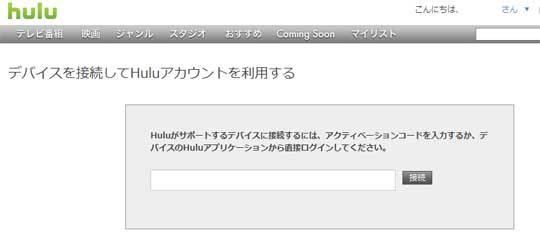 huluがXbox360に対応4.jpg