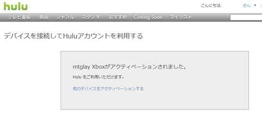 huluがXbox360に対応5.jpg