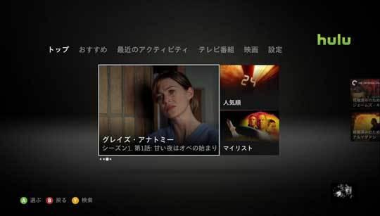 huluがXbox360に対応6.jpg
