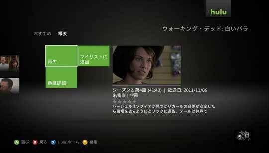huluがXbox360に対応7.jpg