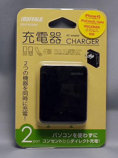 iBUFFALO-BSIPA04BKを買った。USB充電器1.jpg